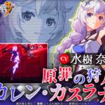 崩壊3rd スマホ無料ゲームアプリ