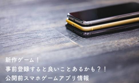 【事前登録】新作公開前スマホゲームアプリ情報!2019年2月最新版