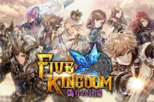 ファイブキングダム―偽りの王国―