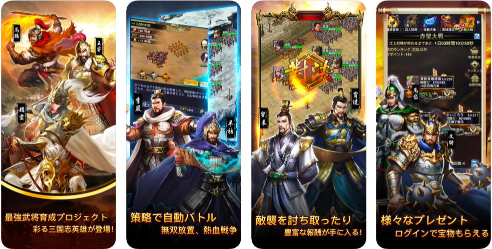 三国志·趙雲英雄伝~本格三国志RPGゲーム