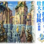 RPG イルーナ戦記オンライン 圧倒的ボリュームの本格RPG