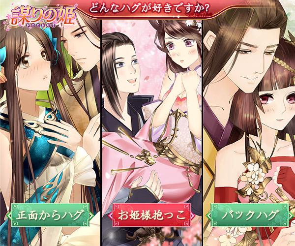 謀りの姫:Pocket