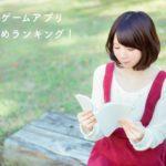 美少女ゲームアプリおすすめランキング!とにかく女の子がかわいい!もちろん無料