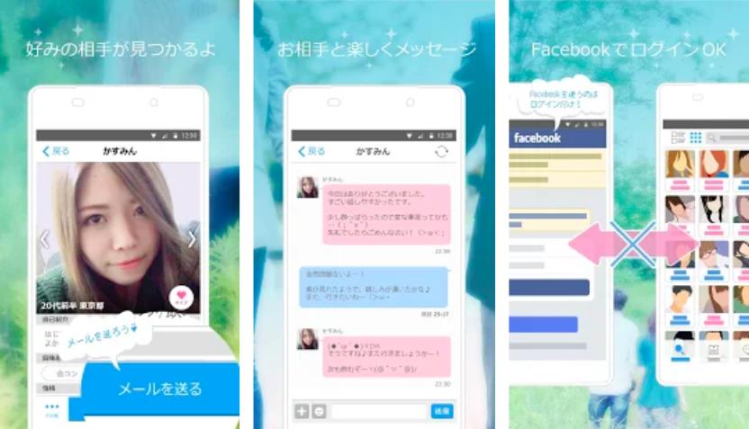 ハッピーメール 出会いたい人のための恋活・婚活マッチングアプリ