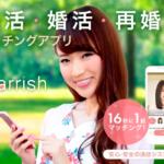 マリッシュ - 婚活・恋活・再婚・出会い探しのパートナー・恋人が見つかる恋愛結婚マッチングアプリ