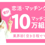 恋活・恋愛は写真で出逢えるDating 恋活アプリで恋愛から趣味友達募集まで!【登録無料】