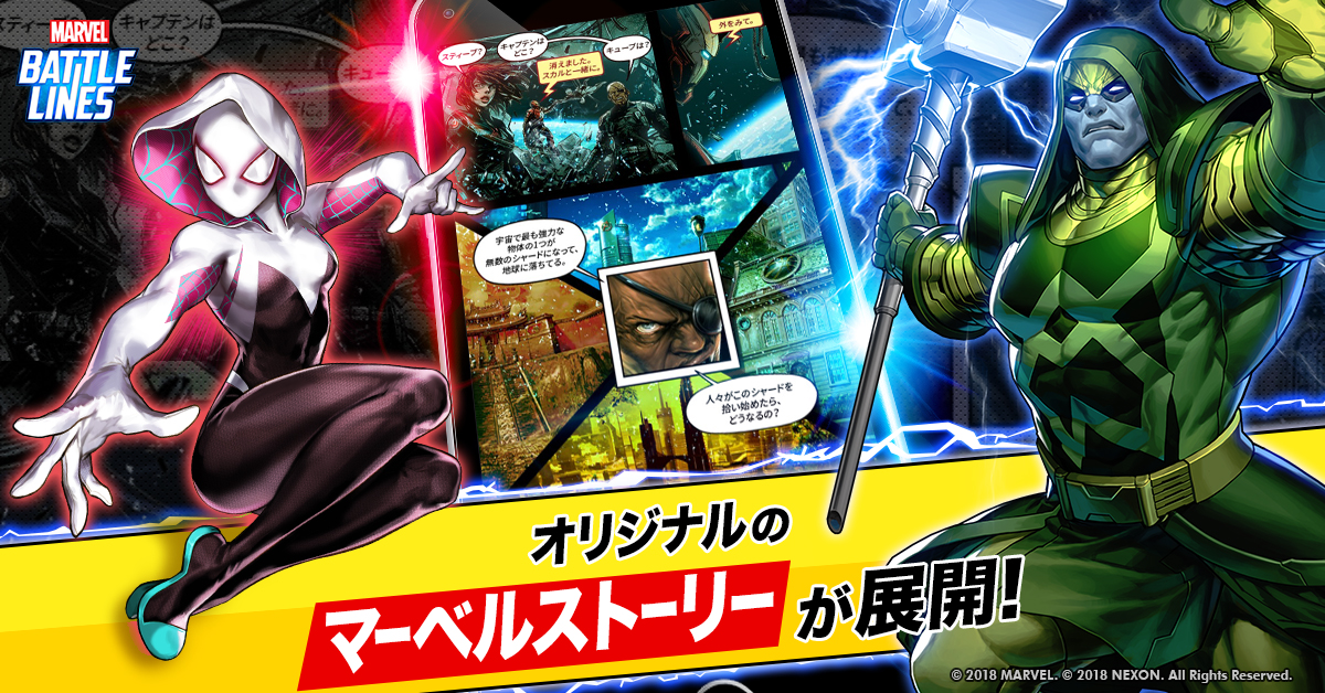 MARVEL Battle Lines アクション満載の戦略カードバトルゲーム
