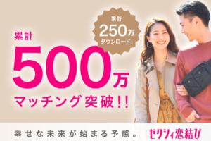ゼクシィ恋結び 恋活・婚活・出会いを繋げるマッチングアプリ(登録無料)
