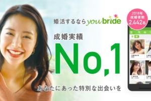 婚活アプリyoubride(ユーブライド)-マッチング・出会い・婚活(登録無料)