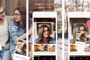 Dine(ダイン)  デートにコミットするマッチングアプリ