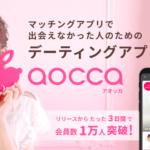 aocca(アオッカ) 会いたい人が見つかる恋愛・婚活アプリ