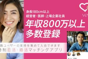 veve (ベベ)  ハイスペック層向け審査制の恋活・婚活マッチングアプリ