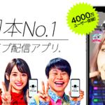 17 Live(イチナナ)ライブ配信アプリ