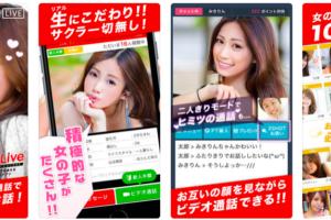 PartyLive ビデオチャット通話できる匿名トークアプリ