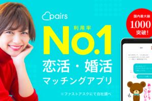 Pairs(ペアーズ) 恋活・婚活・出会い探しマッチングアプリ-登録無料