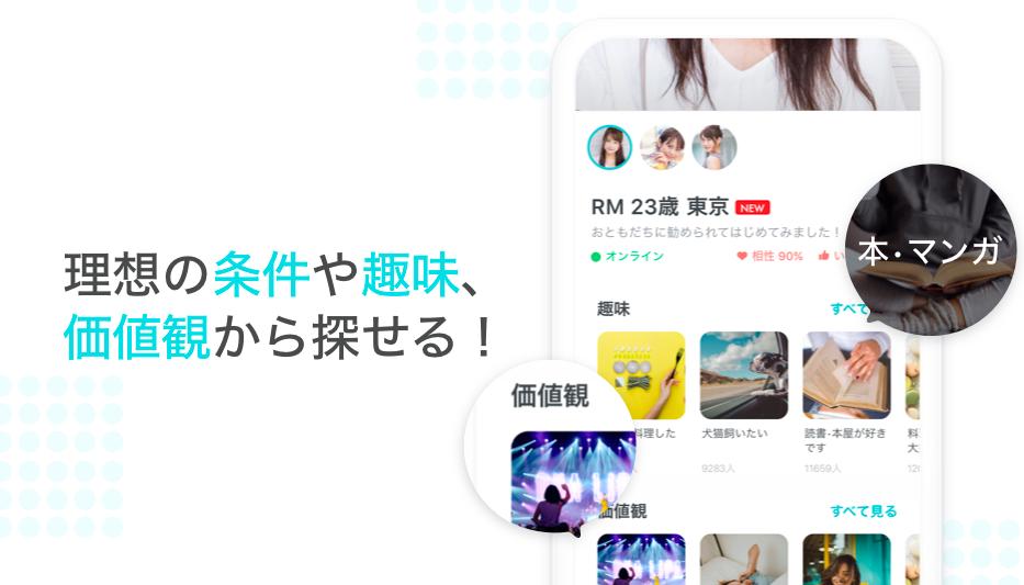 Pairs-恋活・婚活・出会い探しマッチングアプリ-登録無料