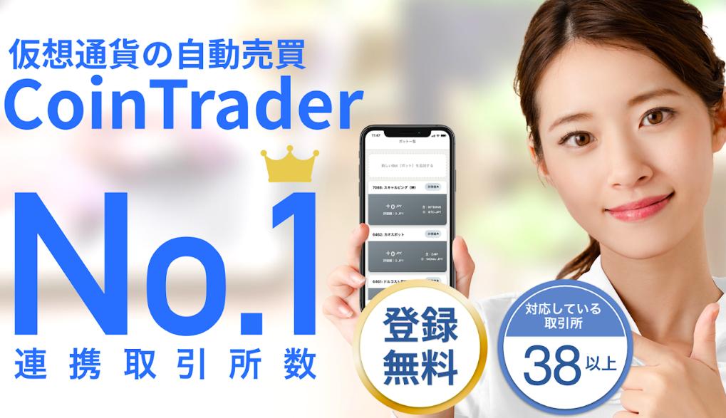 CoinTrader(コイントレーダー)リスクを回避できる仮想通貨の自動売買をアプリで!