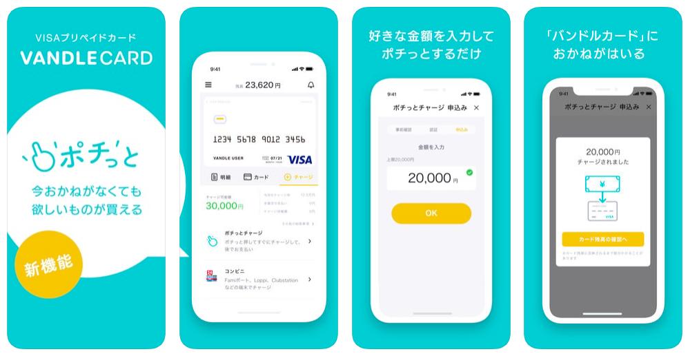 バンドルカード 誰でも作れるVisaプリペイドカードアプリ ポチっと簡単お買い物