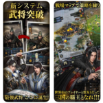 三国覇王戦記~乱世の系譜~ 本格ストラテジーゲーム