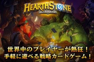 ハースストーン (Hearthstone)構成豊かなヒーローと戦略性が高いデッキが魅力カードゲーム