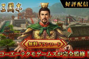 新三國志 コーエーテクモゲームス完全監修