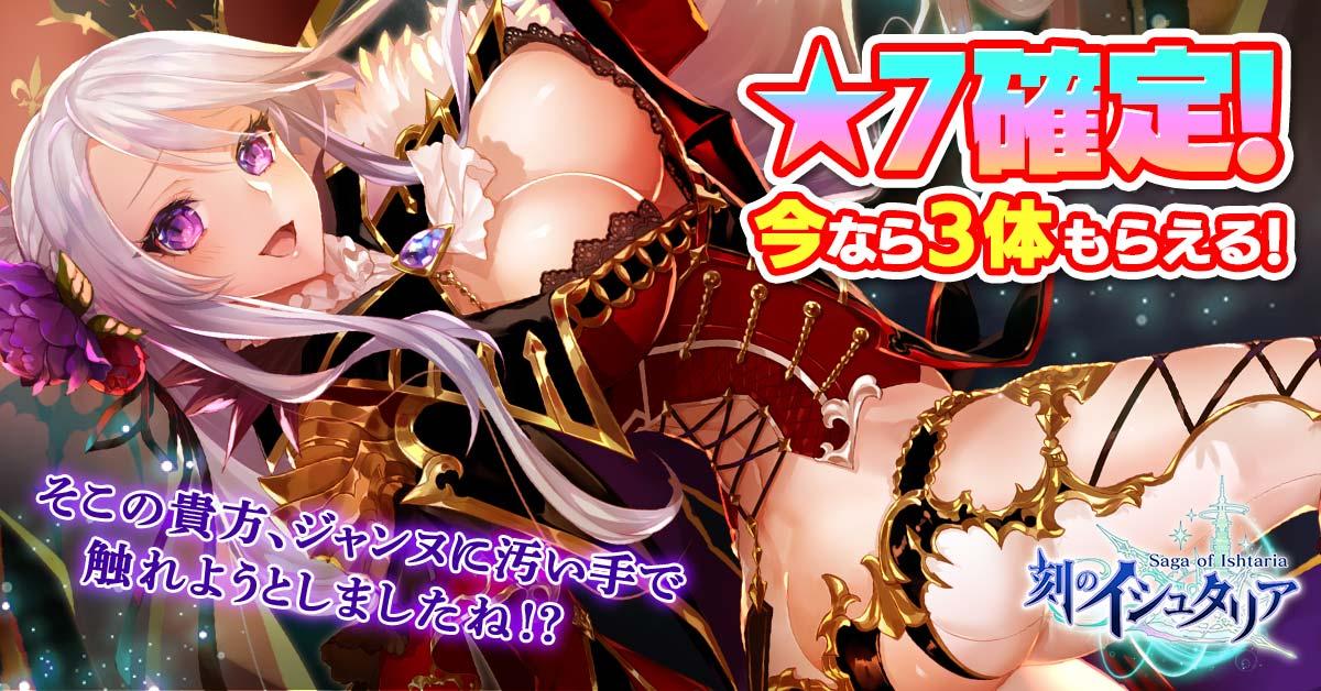 刻のイシュタリア  美少女育成×カードゲームRPG
