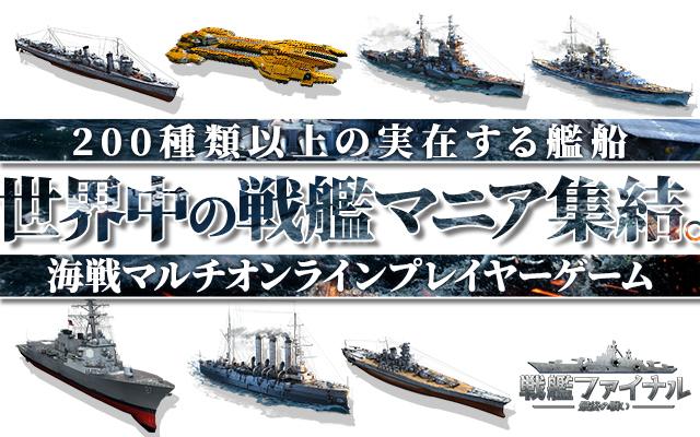 戦艦ファイナル-最後の戦い(最後の海戦を舞台にしたSLGの最高傑作)