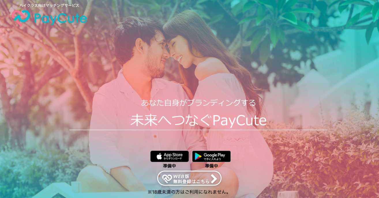 PayCute ハイクラス向けマッチングアプリ