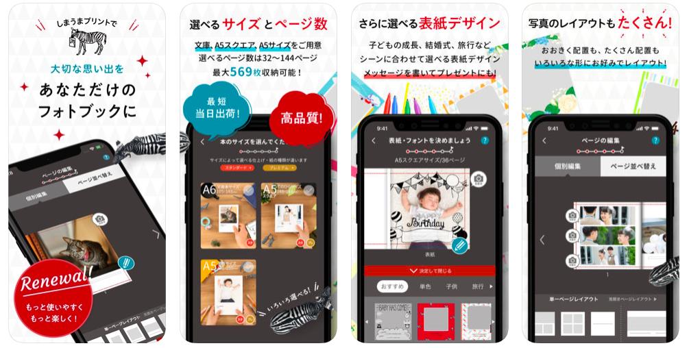 しまうまブック!198円から作れるフォトブックアプリ スマホで注文&最短当日出荷