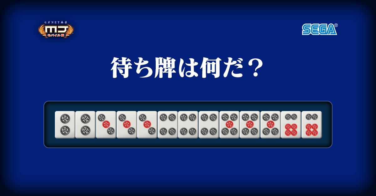 NET麻雀 MJモバイル 究極のNET麻雀『MJ』登場!
