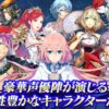 イドラ ファンタシースターサーガ 本格RPGゲーム