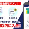 ゲオスグ -GEOのゲーム買取即金アプリ-
