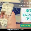 スーパーポイントスクリーン 楽天の稼げるおこづかいアプリ