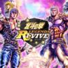 北斗の拳 LEGENDS ReVIVE(レジェンズリバイブ)