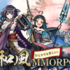 かくりよの門 -朧- 和風MMORPG