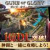 Guns of Glory (ガンズ・オブ・グローリー)