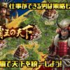 覇王の天下 戦略シミュレーション